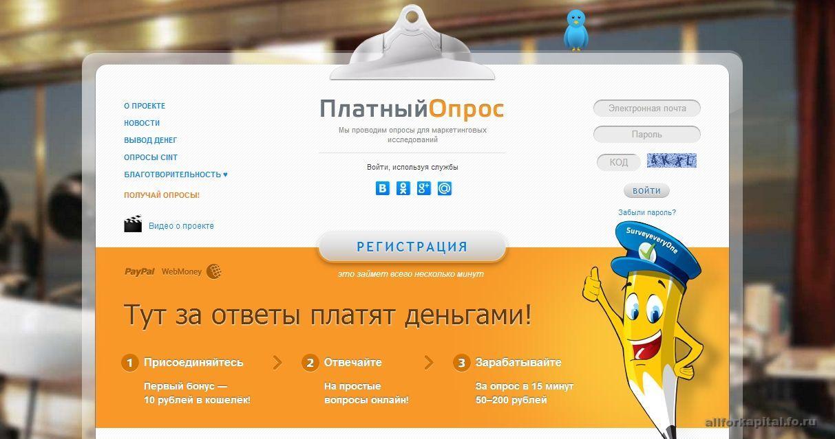 Platnijopros.ru работа и заработок на онлайн опросах или заработок при заполнении различных анкет.